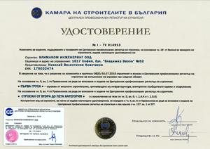 Камара на строителите в България – Удостоверение Първа група TV011931
