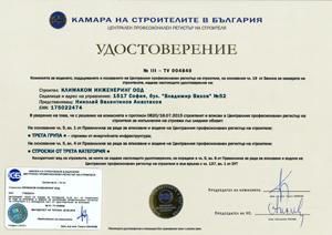 Камара на строителите в България – Удостоверение Трета група TV003500