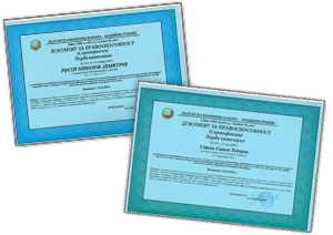 Сертификати от Браншовата Камара (Първа Категория) за работа с флуорирани парникови газове.