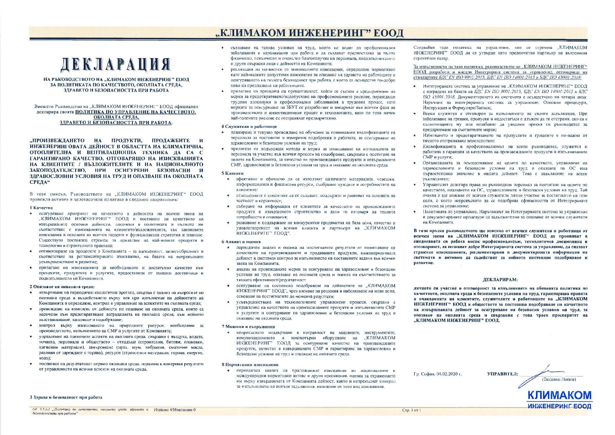 Декларация Quality Control