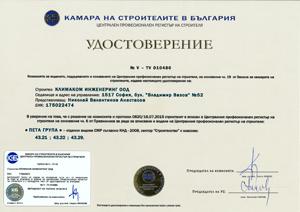 Камара на строителите в България – Удостоверение Пета група TV008266