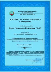 Българска браншова камара Машиностроене – Документ за правоспособност.