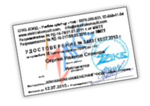 Трета квалификационна група за Електробезопасност – всички служители от техническия и инсталационния отдел на фирмата.